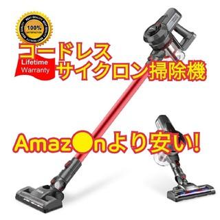 【新品未使用】ONSON コードレスサイクロン掃除機 軽量 7000Pa