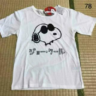 スヌーピー(SNOOPY)の①スヌーピーTシャツ(Tシャツ/カットソー)