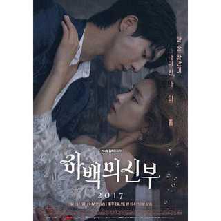 韓国ドラマ ハベクの新婦 Blu-ray版 全16話(TVドラマ)