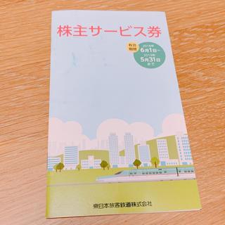 ジェイアール(JR)のJR東日本株主優待券(その他)