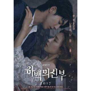 韓国ドラマ ハベクの新婦 DVD版 全16話(TVドラマ)