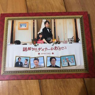 アラシ(嵐)の謎解きはディナーのあとでスペシャル DVD(TVドラマ)