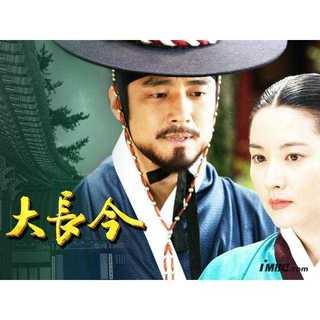 韓国ドラマ 宮廷女官チャングムの誓い DVD版 全54話(TVドラマ)
