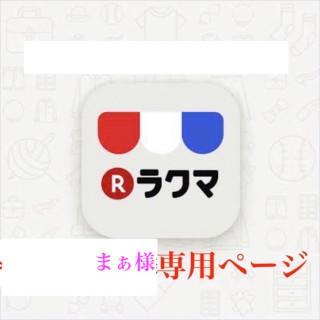 まぁ様専用ページ  ip7 白ハード プラダ(Androidケース)