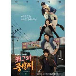 韓国ドラマ どうしたのプンサンさん Blu-ray版 全40話(TVドラマ)