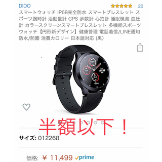 新品未開封スマートウォッチ IP68完全防水(腕時計(デジタル))