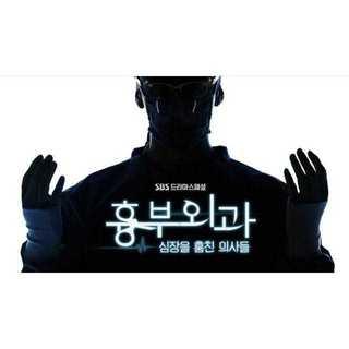 韓国ドラマ 胸部外科 DVD版 全32話(TVドラマ)