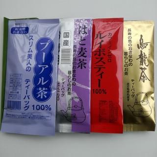 ティーバッグ 4種 セット(茶)
