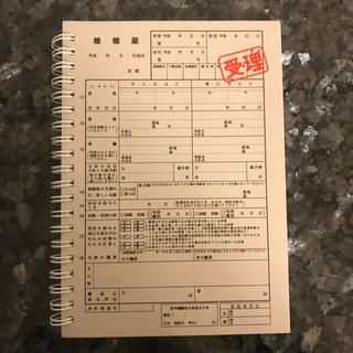 婚約届 ノート メモ帳