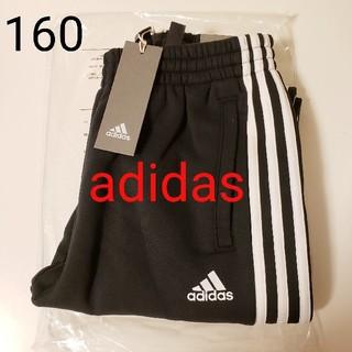 アディダス(adidas)の新品★160 adidas★3ストライプス スウェット パンツ★裏起毛 (パンツ/スパッツ)