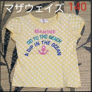 マザウェイズ(motherways)のTシャツ 140 ドット イエロー(Tシャツ/カットソー)