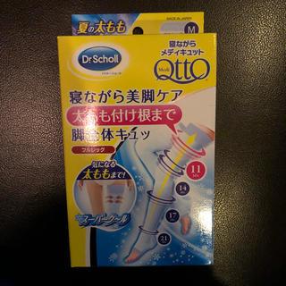 メディキュット(MediQttO)の☆新品☆メディキュット 寝ながら美脚ケア スーパークール フルレッグ Mサイズ(フットケア)
