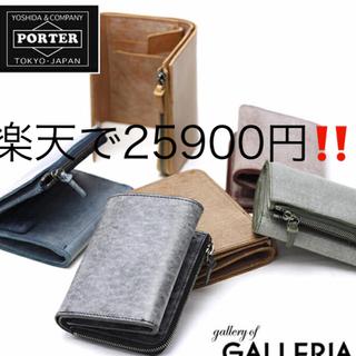 ポーター(PORTER)のポーター財布 三つ折り財布 吉田かばん PORTER メンズ ブルー(折り財布)