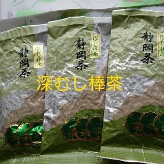 農家さん   まかないの  深むし棒茶80g3袋(茶)