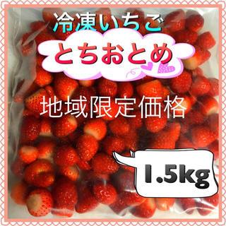 冷凍いちご  1.5kg