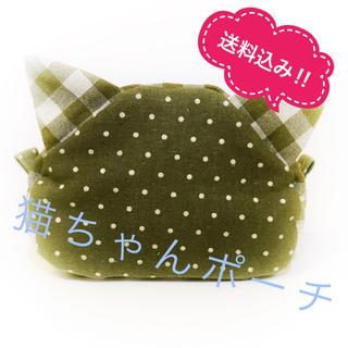 No.51 猫ポーチ  猫耳マカロン生地 YKK20㎝ファスナー使用(ポーチ)