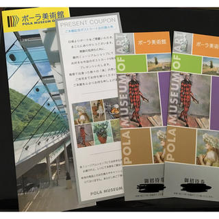 ポーラ(POLA)のPOLA ポーラ 美術館 チケット2枚セット(美術館/博物館)
