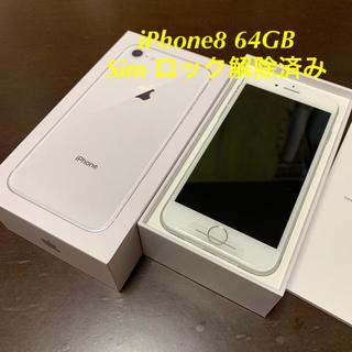 アイフォーン(iPhone)のiPhone8 64GB Silver Simロック解除済み(スマートフォン本体)