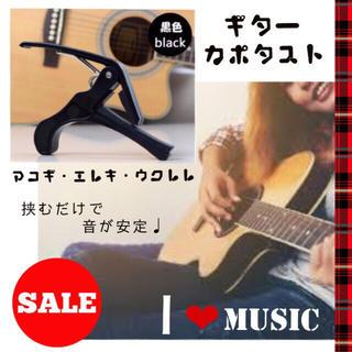 【大人気★】カポタスト / エレキ フォーク ギター ♡ 音程調整 送料込(アコースティックギター)