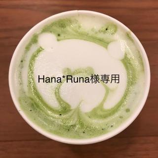Hana*Runa様専用(ぬいぐるみ)