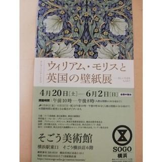 ウィリアム・モリスと英国の壁紙展 横浜そごう美術館 招待券 1枚(美術館/博物館)