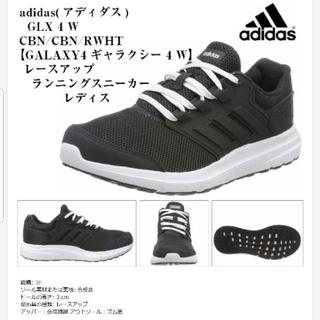 adidas - アディダス ランニングシューズ 23.5 GLX4 ギャラクシー スニーカー