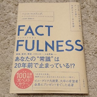 ニッケイビーピー(日経BP)のFACTFULNESS(ファクトフルネス) 10の思い込みを乗り越え、データを…(ビジネス/経済)