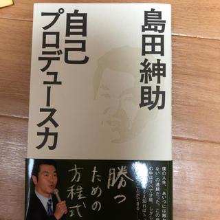 島田紳助自己プロデュース力本(その他)