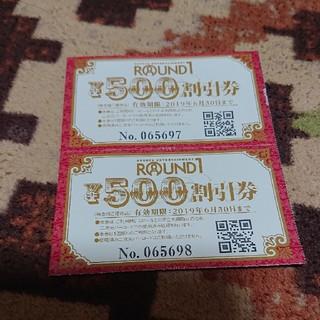 ROUND1  チケット(ボウリング場)