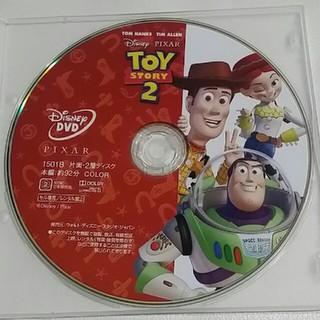 ディズニー(Disney)の新品未使用 トイストーリー2 DVD(キッズ/ファミリー)