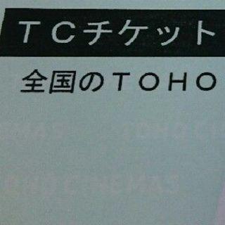 『即日対応可』TOHO 映画チケット 1枚(その他)