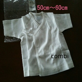 コンビミニ(Combi mini)の新品未使用 コンビ ミニ 50cm 60cm 半袖 肌着 新生児(肌着/下着)