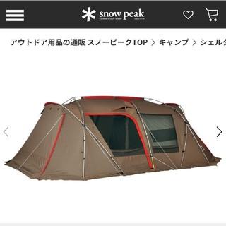 スノーピーク(Snow Peak)の【新品未開封】スノーピーク  ランドロック(テント/タープ)