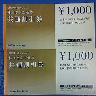 プリンス(Prince)の即日発送可能※条件あり🔷2枚🔷西武株主さま共通優待割引券(その他)