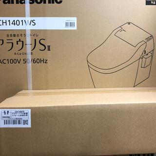 パナソニック(Panasonic)のアラウーノSⅡ(その他)