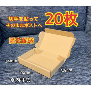 【20枚】小型ダンボール ゆうパケット クリックポスト対応★彡(ラッピング/包装)