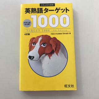 オウブンシャ(旺文社)の英熟語ターゲット1000(語学/参考書)