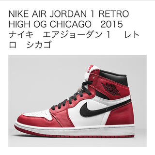 NIKE - 本日限定! 2015 AJ1 RETRO HIGH OG CHICAGO