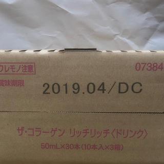 シセイドウ(SHISEIDO (資生堂))のザ・コラーゲンリッチリッチ(ドリンク)30本(コラーゲン)