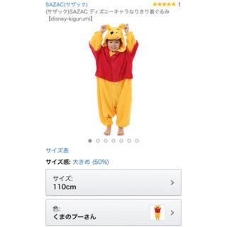 ディズニー(Disney)のプーさん 着ぐるみ 子供用 110cm(衣装)