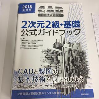 ニッケイビーピー(日経BP)のca2次元2級、基礎 公式ガイドブック(資格/検定)