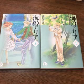 ショウガクカン(小学館)の海のアリア 第1巻 2巻 2冊セット(少女漫画)