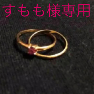 K18 2連ルビーピンキーリング(リング(指輪))