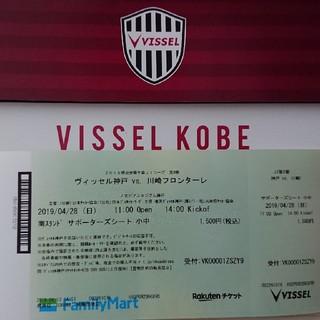 ヴィッセル神戸VS川崎フロンターレ(サッカー)