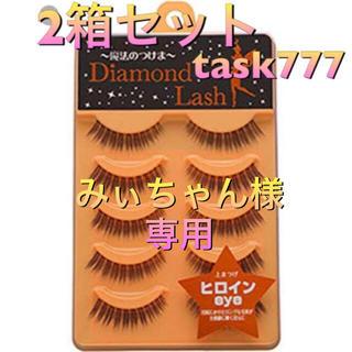 ダイヤモンドビューティー(Diamond Beauty)のみぃちゃん様専用 新品 ダイヤモンドラッシュ ヒロインeye(つけまつげ)