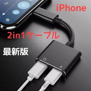 iPhoneイヤホン充電2in1ケーブルアダプタ 黒(ストラップ/イヤホンジャック)