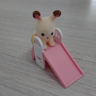 エポック(EPOCH)のシルバニアファミリー 赤ちゃん すべり台(ぬいぐるみ/人形)