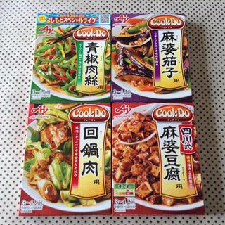 アジノモト(味の素)のクックドゥ□麻婆茄子,麻婆豆腐,青椒肉絲,回鍋肉(レトルト食品)