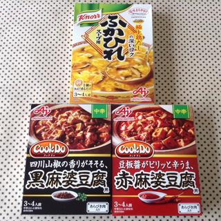 アジノモト(味の素)のクックドゥ□赤麻婆豆腐,黒麻婆豆腐+ふかひれスープ(レトルト食品)
