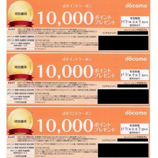 エヌティティドコモ(NTTdocomo)の★未使用品★ドコモ dポイントクーポン 10000ポイント 5/31 3枚(その他)